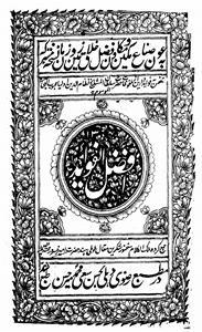 Afzal-ul-Fawayed