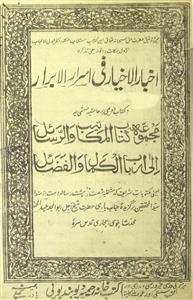 Akhbar-ul-Akhyar Fi Asrar-il-Abrar
