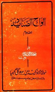 Alwah-us-Sanadeed