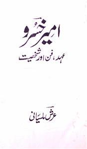 Ameer Khusrau: Ahd, Fan Aur Shakhsiyat