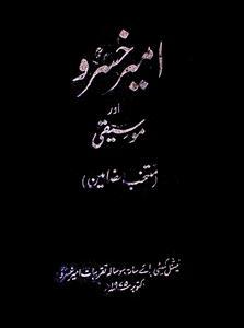 Ameer Khusrau Aur Mausiqi
