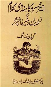 Ameer Khusrau Ka Hindavi Kalam