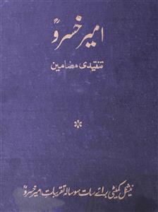 Ameer Khusro Tanqeedi Mazameen