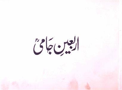 Arbain-e-Jami