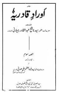 Aurad-e-Qadriya