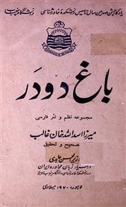 Bagh-e-Dodar