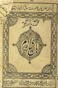 Bagh-e-Iram
