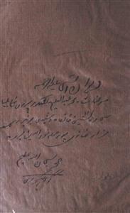 Deewan-e-Aasi