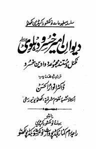 Deewan-e-Ameer Khusrau Dehlavi
