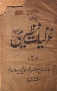 Deewan-e-Ghazaliyat-e-Nazeeri