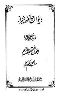 Deewan-e-Hafiz Sheeraz