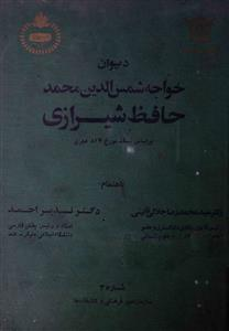Deewan-e-Hafiz Shirazi