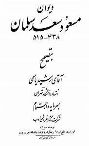 دیوان مسعود سعد سلمان