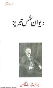 Deewan-e-Shams Tabrez