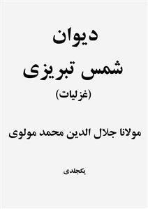 Deewan-e-Shams Tabrezi
