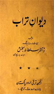 Deewan-e-Turaab