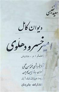 Deewan Kamil Ameer Khusro Dehlvi