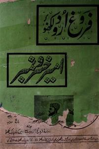 Farogh-e-Urdu
