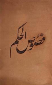 Fusus-ul-Hikam