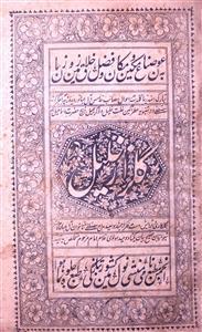 Gulzar-e-Khaleel