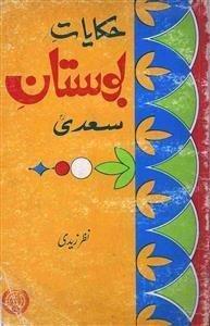 हिकायात-ए-बोस्तान-ए-सादी