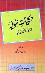 حکایات صوفیہ