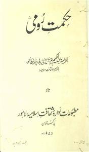 Hikmat-e-Rumi