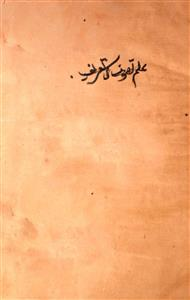 Ilm-e-Tasawwuf Ki Tareef