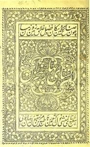 Insha-e-Bahar-e-Be-Khizan