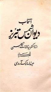 Intikhab Deewan-e-Shams Tabrez