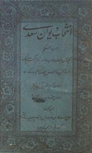 Intikhab-e Deewan-e-Sadi