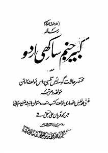 Kabir Janam Sakhi Urdu