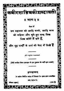 Kabir sahib ki shabdawali