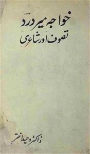 خواجہ میر درد : تصوف اور شاعری