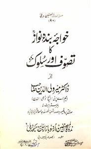 Khwaja-e-Banda Nawaz Ka Tasawwuf Aur Sulook