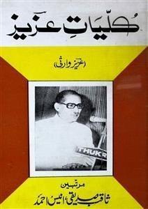 Kulliyat-e-Azeez