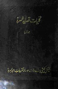 Kulliyat-e-Qasaed-e-Khusrau
