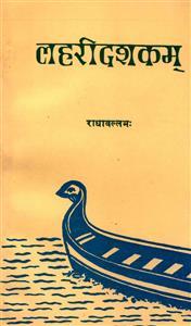 Lahri Dashkam