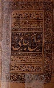 Lawaih-e-Jami