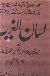 Lisan-ul-Ghaib