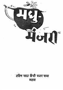 Madhu Manjri