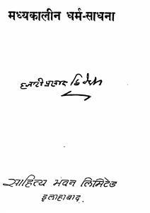 Madhyakalin Dharm Sadhna