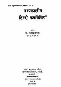 मध्यकालीन हिन्दी कावयित्रियाँ