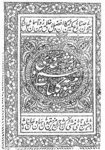 Majmua-e-Kulliyat-e-Nazm-o-Nasr-e-Saadi