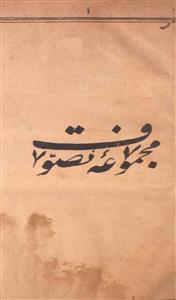 Majmua-e-Tasawwuf
