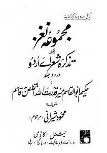Majuma-e-Naghz