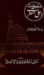 Malfoozat-e-Aala Hazrat