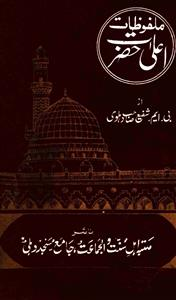Malfoozat-e-Ala Hazrat
