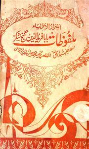 Malfoozat-e-Hazrat Baba Fareeduddin Ganj Shakar