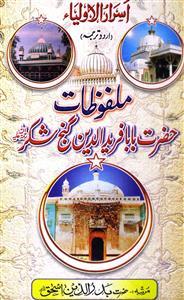 Malfoozat-e-Hazrat Baba Fariduddin Ganj Shakar